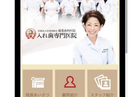稲葉歯科医院、スマートフォンアプリが完成しました♪