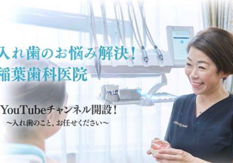 YouTubeチャンネル「入れ歯のお悩み解決!稲葉歯科医院」開設しました。